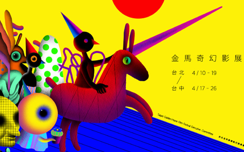 2020金馬奇幻影展台北、台中四月熱鬧展開
