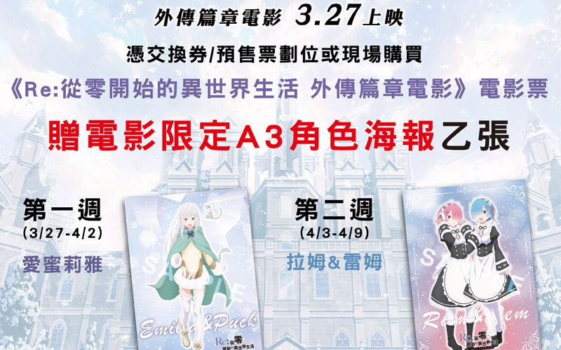 看《Re:從零》外傳篇章電影送限定海報